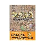 マーヴェラスもうひとつの宝島―任天堂公式ガイドブック (ワンダーライフスペシャル)