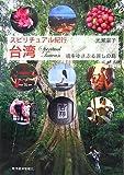 スピリチュアル紀行台湾―魂をゆさぶる麗しの島