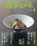 四季の味 2015年 04 月号 [雑誌]
