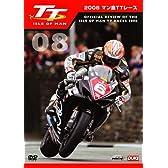 マン島TTレース 2008 [DVD]