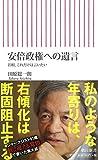 安倍政権への遺言 首相、これだけはいいたい (朝日新書)