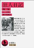 狂人日記 他二篇 (岩波文庫 赤 605-1)