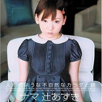 人形のような不自然なカラダと顔 ナマ 辻あずき [DVD]