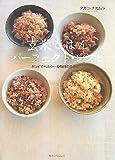 玄米ごはんパーフェクト・レシピ―キレイでヘルシーな毎日のために