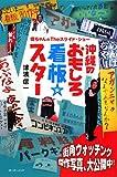沖縄のおもしろ看板スター―信ちゃんのTheスライド・ショー