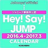 Hey! Say! JUMP 2016.4→2017.3 CALENDAR (ジャニーズ事務所公認) ランキングお取り寄せ
