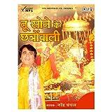 #9: Tu Sone Ke Chhatronwali