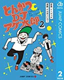 とんかつDJアゲ太郎 2 (ジャンプコミックスDIGITAL)