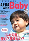 AERA with Baby (アエラ ウィズ ベビー) 2011年 02月号 [雑誌]