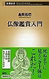 仏像鑑賞入門 (新潮新書)