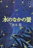 水のなかの蛍 (集英社文庫 い)