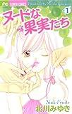 ヌードな果実たち(1) (フラワーコミックス)