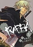 RAPPA-乱波 1 (1) (バーズコミックス)