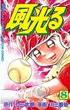 風光る(8) (月刊マガジンコミックス)