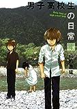 男子高校生の日常 4巻 (デジタル版ガンガンコミックスONLINE)