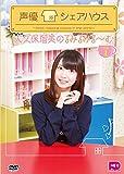声優シェアハウス 大久保瑠美のるみるみる~むVol.1 [DVD]