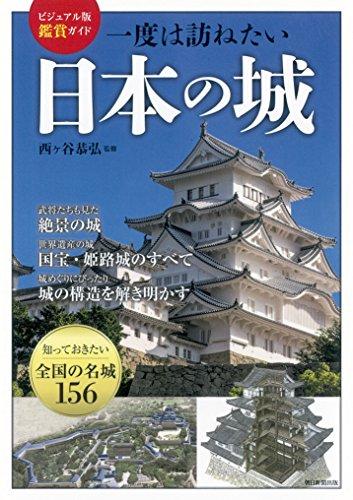 一度は訪ねたい 日本の城 (ビジュアル版  鑑賞ガイド)
