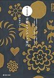 京都ロマンチック案内?続・乙女の京都 「お散歩気分」でめぐる、レストラン・喫茶店、レトロ建物・宿・ホテル、雑貨とおしゃれを探す旅 (MARBLE BOOKS)