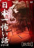 日本一怖い話シリーズ「旅館」 [DVD]