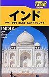 インド―デリー、アグラ、コルカタ、ムンバイ、チェンナイ (ワールドガイド―アジア)