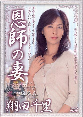 恩師の妻 翔田千里 【SHPDV-14】