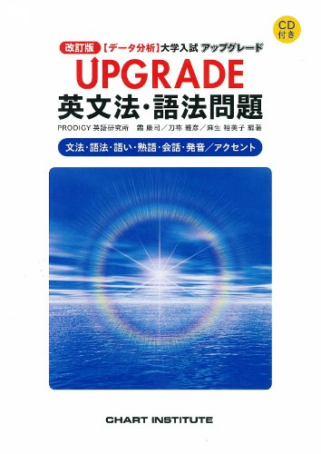 【データ分析】 大学入試 アップグレード UPGRADE英文法・語法問題 改訂版