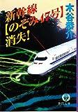 """新幹線""""のぞみ47号""""消失! (徳間文庫)"""