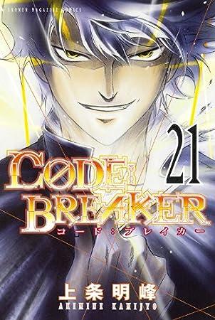 C0DE:BREAKER(21) (講談社コミックス)