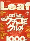 Leaf (リーフ) 2008年 06月号 [雑誌]