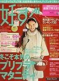 妊すぐ 2007年 12月号 [雑誌]