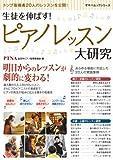 生徒を伸ばす! ピアノレッスン大研究(ヤマハムックシリーズ)