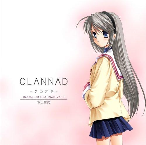ドラマCD CLANNAD-クラナド-Vol.5 坂上智代