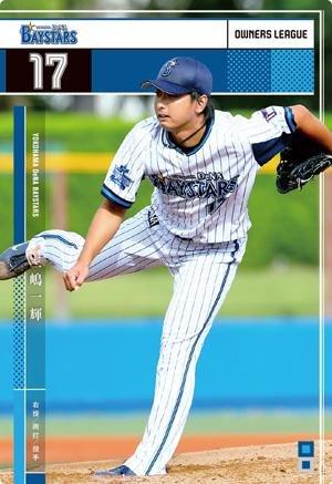 オーナーズリーグ21 OL21 白カード NW 三嶋一輝 横浜DeNAベイスターズ