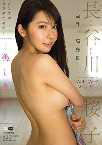 美しき人 長谷川桜子 Air control [DVD]
