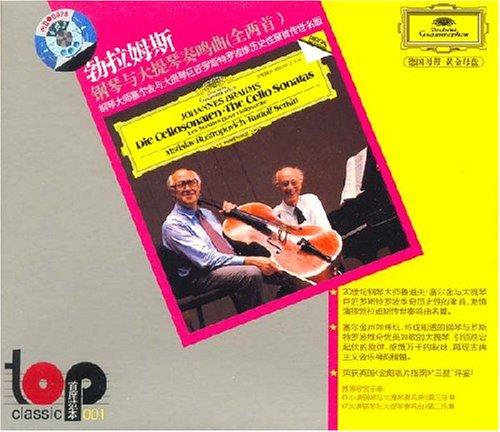 勃拉姆斯 钢琴与大提琴奏鸣曲 全两首 首席范本