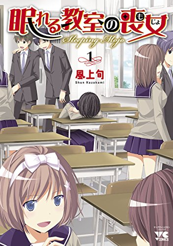 眠れる教室の喪女 1 (ヤングチャンピオン・コミックス)