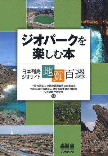 ジオパークを楽しむ本—日本列島ジオサイト地質百選—