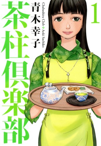 歴史や薀蓄もいいけど、まずは紙面からお茶の味や香りを読み取ってほしい『茶柱倶楽部』