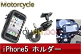 SUZUKI RG125ガンマ 1991~1997 NF13A iPhone5 Android ナビ 防滴ホルダー