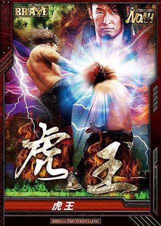 キングオブプロレスリング第13弾/BT13-030/RRR/虎王/丸藤正道