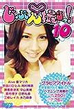 じぶん撮りっ!10(microSD) [DVD]