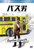 バス男 (ベストヒット・セレクション) [DVD]
