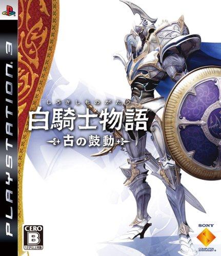 白騎士物語 -古の鼓動-(特典なし)