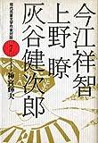 今江祥智・上野瞭・灰谷健次郎 現代児童文学作家対談 (7)