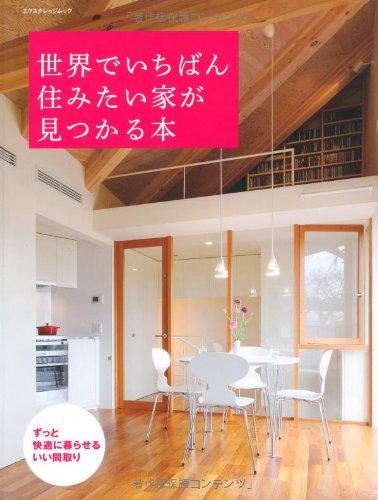 世界でいちばん住みたい家が見つかる本 (エクスナレッジムック)