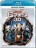スパイアニマル・Gフォース 3Dセット[Blu-ray/ブルーレイ]