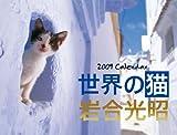 2009年カレンダー 世界の猫