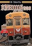 ザ・ラストラン 京阪旧3000系特急車 [DVD]
