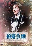 ル・ミュージカル・ア・ラ・ベル・エポック 『伯爵令嬢』 ―ジュ・テーム、きみを愛さずにはいられない― [DVD]