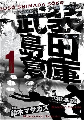 武装島田倉庫 1 (ビッグコミックス)